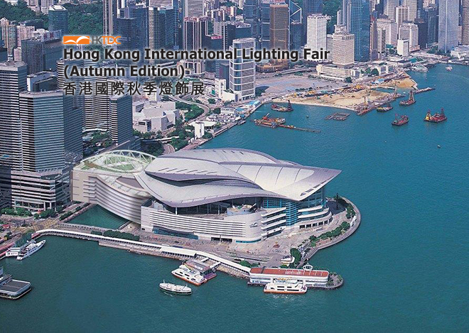 2020 Hong Kong International Lighting Fair (Autumn Edition | Online)